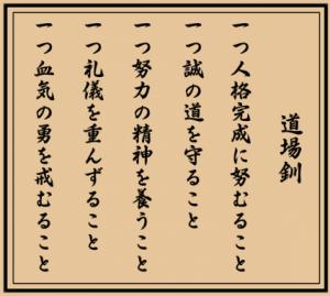 800px-Dojo_Kun_svg
