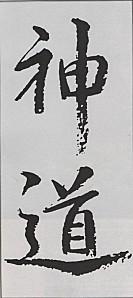 calligraphie-du-mot-shinto